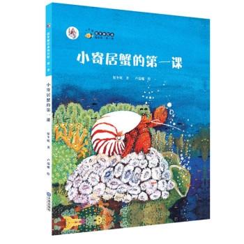 """""""大白鲸计划""""保冬妮绘本海洋馆·第一季 小寄居蟹的第一课(精装)"""