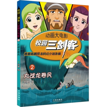 动画大电影:校园三剑客·大战龙卷风