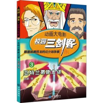 动画大电影:校园三剑客·亚特兰蒂斯之迷