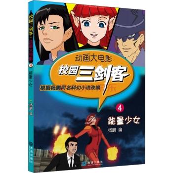 动画大电影:校园三剑客·能量少女