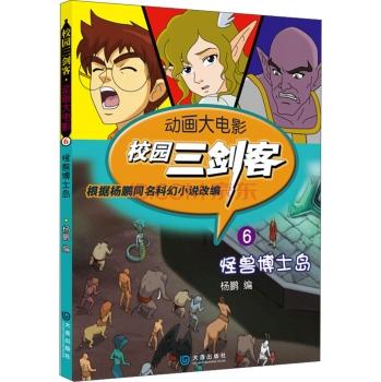 动画大电影:校园三剑客·怪兽博士岛
