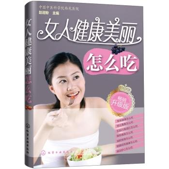 女人健康美丽怎么吃