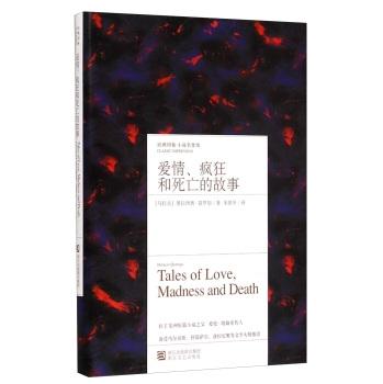 经典印象小说名作坊:爱情、疯狂和死亡的故事