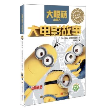 小黄人:大电影故事