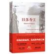 日落香江:香港对日作战纪实(修订版)