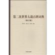 第二次世界大战百科词典(增订本)