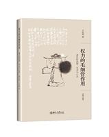 权力的毛细管作用:清代的思想、学术与心态(精装 修订版)
