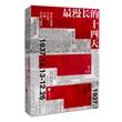 最漫长的十四天:南京大屠杀幸存者口述实录与纪实(精装)