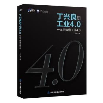 丁兴良讲工业4.0:一本书读懂工业4.0