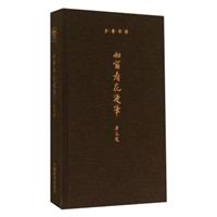 开卷书坊第三辑•西窗看花漫笔 [精装]
