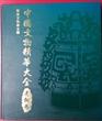 中國文物精華大全:青銅卷(精裝)