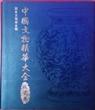 中國文物精華大全:陶瓷卷(精裝)