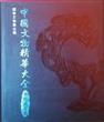 中国文物精华大全:金银玉石卷(精装)