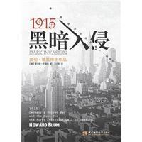 黑暗入侵:1915美国首次反恐与卷入一战秘因