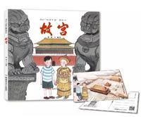 故事中国图画书:故宫(精装)