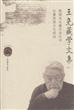 王尧藏学文集-卷一 : 敦煌本吐蕃历史文书-吐蕃制度文化研究