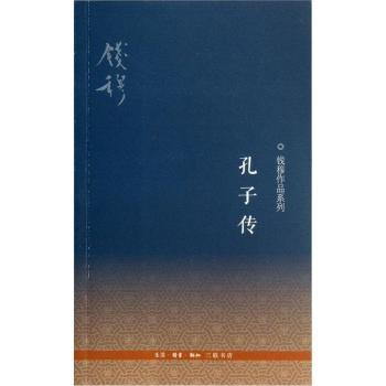 钱穆作品系列:孔子传(第3版)