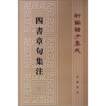 新编诸子集成:四书章句集注(繁体竖版)