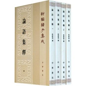 新编诸子集成:论语集释(1-4册)