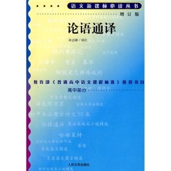 语文新课标必读丛书:论语通译(增订版)