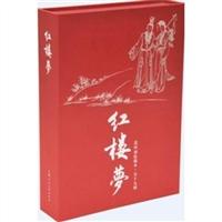 红楼梦连环画(珍藏版1-19)
