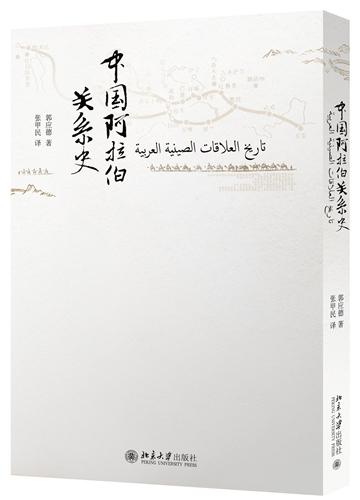 中国阿拉伯关系史