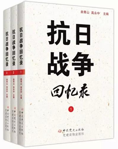 抗日战争回忆录(全3卷)