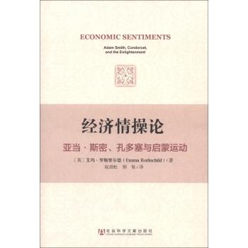 经济情操论:亚当·斯密、孔多塞与启蒙运动