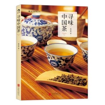 寻味中国茶