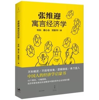 张维迎寓言经济学