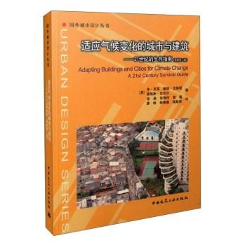 适应气候变化的城市与建筑:21世纪的生存指南(原著第2版)