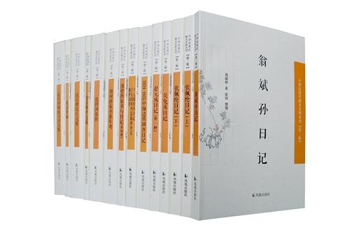 中国近现代稀见史料丛刊第二辑