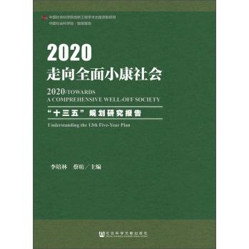 2020:走向全面小康社会
