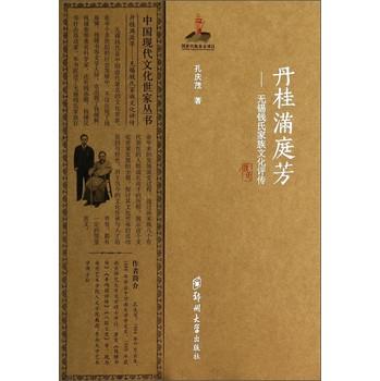 中国现代文化世家丛书(共8册)