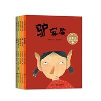 汤素兰图画书系列•驴家族等(全8册)