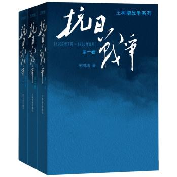 抗日战争 (全三卷)