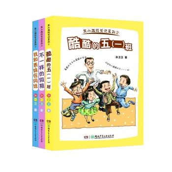 熊小雄成长记系列(全三册)