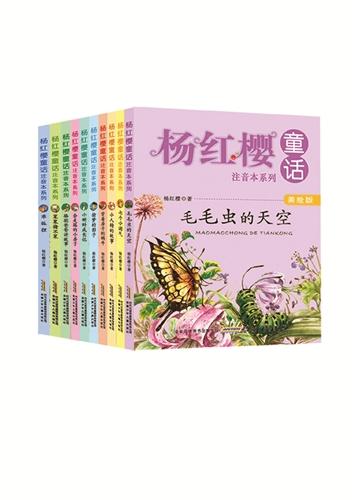 杨红樱童话注音本系列(套装10册)