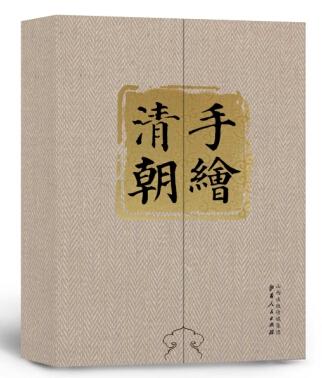 手绘清朝-百道网