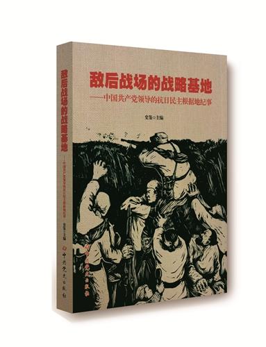 敌后战场的战略基地——中国共产党领导的抗日民主根据地纪事