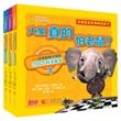 美国国家地理畅销童书 你想都想不到的200个科学谣言(套装共3册)