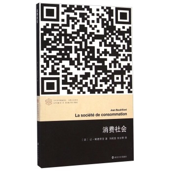 当代学术棱镜译丛·消费文化系列 消费社会