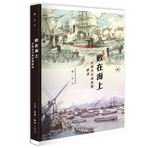 败在海上:中国古代海战图解读
