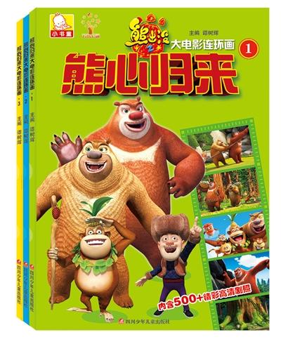 熊出没之熊心归来·大电影连环画(全3册)