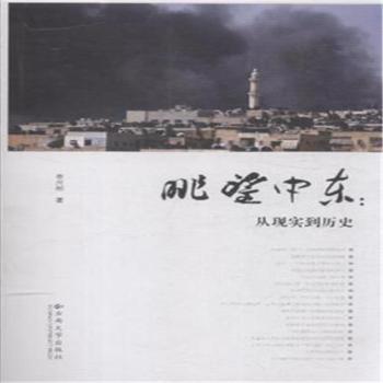 眺望中东:从现实到历史