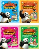 功夫熊猫带你学国学