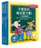 儿童情绪管理与性格培养绘本第4辑:成长进行时(套装全3册)