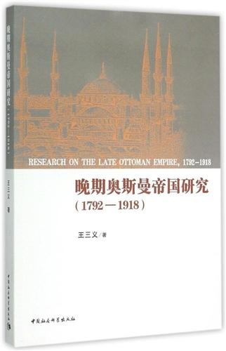 晚期奥斯曼帝国研究(1792-1918)