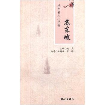 杭州名人小丛书:苏东坡