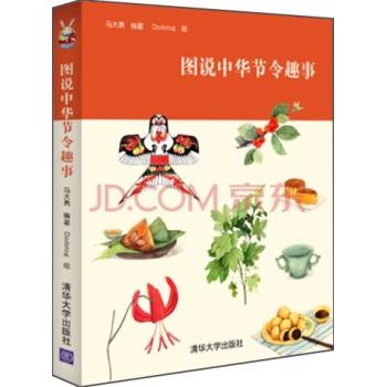 图说中华节令趣事